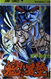 Sakigake! Otokojuku 19 (Jump Comics) (1989) ISBN: 4088524993 [Japanese Import]