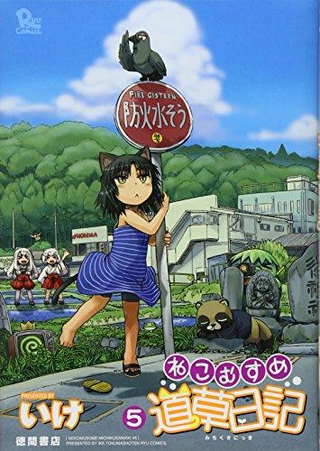 ねこむすめ道草日記 5 (リュウコミックス)