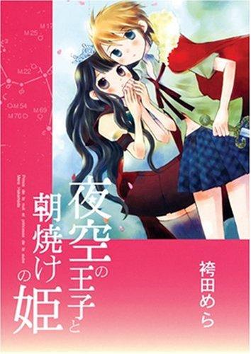夜空の王子と朝焼けの姫 (IDコミックス 百合姫コミックス)