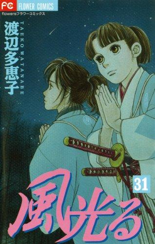 風光る(31) (フラワーコミックス)