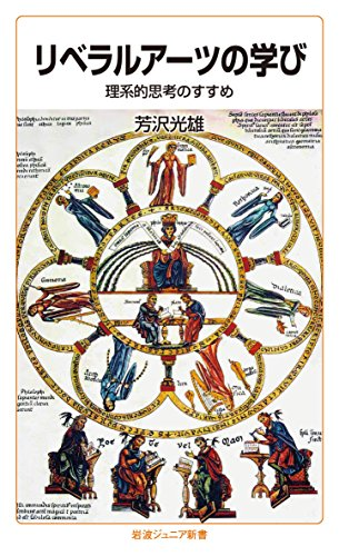 リベラルアーツの学び――理系的思考のすすめ (岩波ジュニア新書)