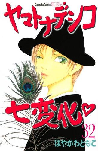 Yamato Nadeshiko Shichihenge (32) (Kodansha Comics Friend B) (2012) ISBN: 4063418308 [Japanese Import]