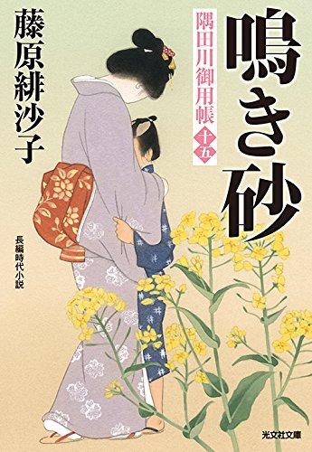鳴き砂: 隅田川御用帳(十五) (光文社時代小説文庫)