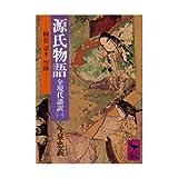 Tale of Genji 1 - All modern translation Tung fountain ??-Utsusemi (Kodansha academic library 216) (1978) ISBN: 406158216X [Japanese Import]