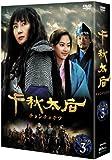 千秋太后[チョンチュテフ] DVD-BOX3