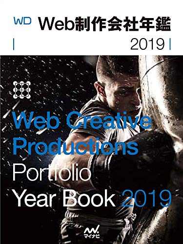 Web制作会社年鑑2019 (Web Designing Books)