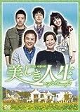[DVD]美しき人生 DVD-BOXI
