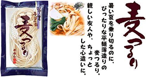 手巻き半生手延べうどん 麦つるり6個&青葉の恋2個セット めんのマルニ 人気商品青葉の恋と麦つるりを両方味わえるセット