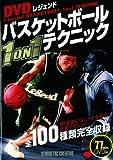 DVDレジェンドバスケットボール1on1テクニック