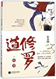 Asura Legend (Chinese Edition)