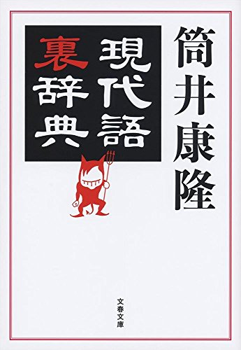 現代語裏辞典 (文春文庫)