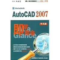 AutoCAD 2007 中文版即学即会视频教程