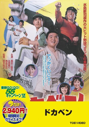 Japanese Movie - Dokaben [Japan LTD DVD] DUTD-2726