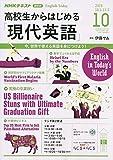 NHKラジオ高校生からはじめる「現代英語」 2019年 10 月号 [雑誌]
