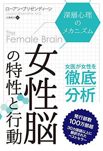 女性脳の特性と行動 ──深層心理のメカニズム (フェニックスシリーズ)