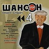 Vol. 4-Chanson Non-Stop