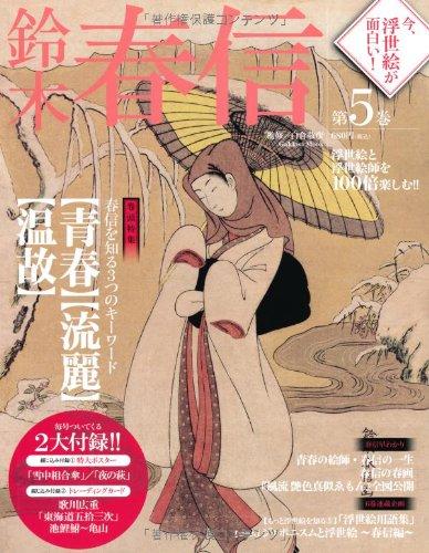 今、浮世絵が面白い! 5 鈴木春信 (Gakken Mook)