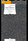 """""""水仙号""""的黑水手 (译文经典)"""