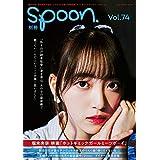 別冊 spoon. Vol.74