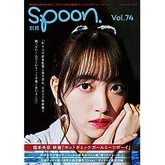 別冊 spoon. 表紙画像