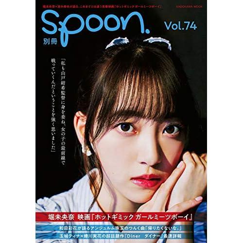 別冊 spoon. Vol.74 表紙画像