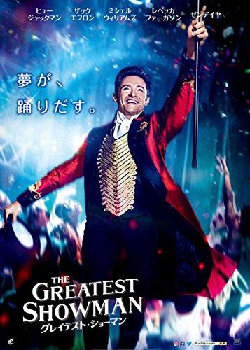 洋画で人気のおすすめミュージカル映画ランキング20位「グレイテストショーマン」