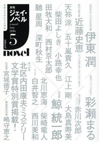 月刊J-novel2016年5月号