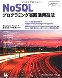 NoSQLプログラミング実践活用技法 (Programmer's SELECTION)