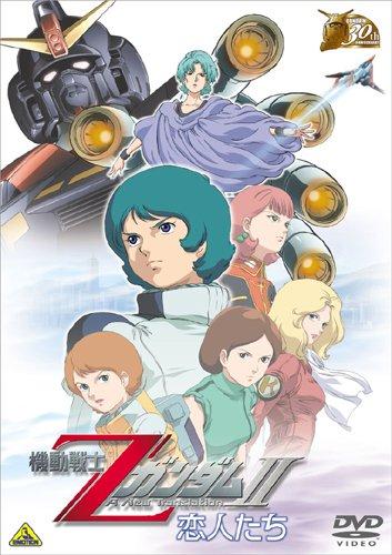 機動戦士Zガンダム II A New Translation -恋人たち-