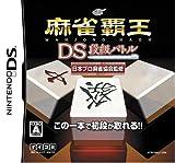 麻雀覇王DS 段級バトル [DS]