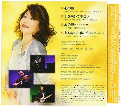 Mari Itsuki - Kokoro No Hitomi / Ue Wo Muite Arukou [Japan CD] CRCN-2703