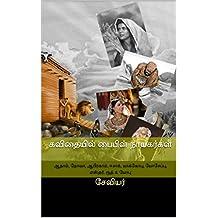 கவிதையில் பைபிள் நாயகர்கள்: ஆதாம், நோவா, ஆபிரகாம், ஈசாக், யாக்கோபு, யோசேப்பு, எஸ்தர், ரூத் & யோபு (Tamil Edition)