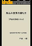 飛び込み営業の勝ち方: 戸田式訪販スキル