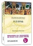 双语译林020:社会契约论(附赠《社会契约论》(英文版)1本)