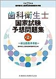 歯科衛生士国家試験予想問題集 第2版 新出題基準準拠