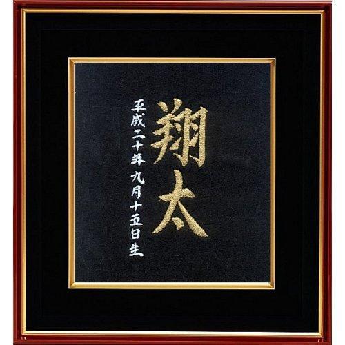 命名額(赤ちゃんメモリアル命名)刺繍命名額(大) 金糸/meshi-ryu-dai-g   B002S72CIG