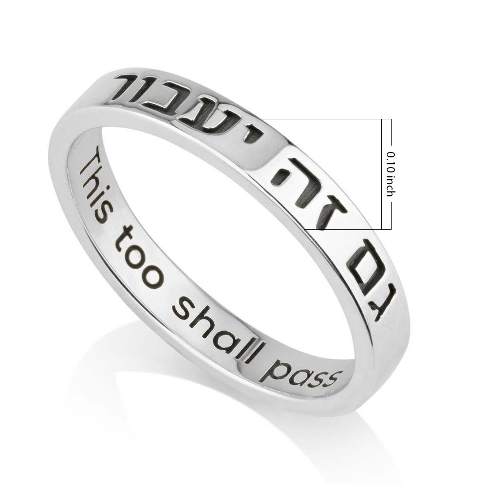 412426174b Amazon.com: Marina Jewelry 925 Sterling Silver Engraved Ring Womens, Mens  Band This Too Shall Pass in Hebrew, English: Jewelry