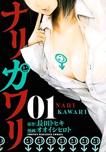 ナリカワリ(1) (KCデラックス 週刊少年マガジン)