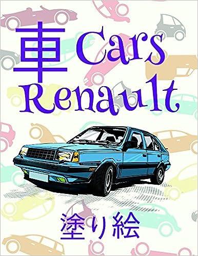 塗り絵 車 Cars Renault Bulk Coloring Book For Kids Ages 4 8