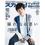 スカパー! TVガイド BS+CS 2020年10月号