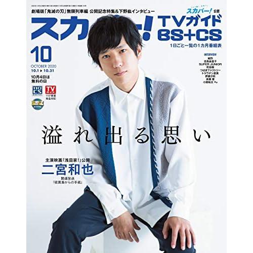 スカパー! TVガイド BS+CS 2020年10月号 表紙画像