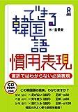CD付 できる韓国語慣用表現