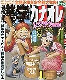 漢字カナオレ 2020年 01 月号 [雑誌]