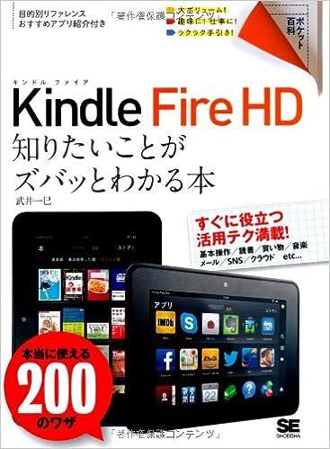 Kindle Fire/HD 知りたいことがズバッとわかる本