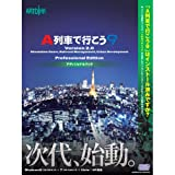 Additional professional 9 V2 tional P Take the A train[Japan Import]