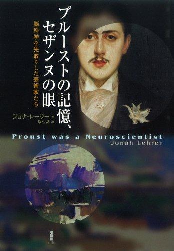 プルーストの記憶、セザンヌの眼―脳科学を先取りした芸術家たち