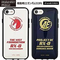 【カラー:ユニコーン】iPhone8 iPhone7 iPhone6S iPhone6 機動戦士 ガンダム イーフィット ケース ソフトケース ソフト ハード キャラクター シリコン メンズ シンプル ユニコーン バンシィルノン アイフォン8 iphone 8 7 6s 6 iPhone8ケース スマホカバー スマホケース s-gd_7a282