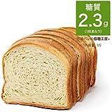 低糖質 食パン 1斤(6枚+耳あり) 糖質オフ 糖質制限 低糖 パン 低糖質パン 低糖パン 糖質 食品 糖質カット 健康食品 健康 (低糖工房)糖質制限やダイエットにおすすめ! (糖質92%オフ デニッシュ食パン 1斤(410g))
