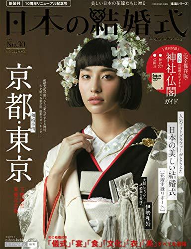 日本の結婚式 最新号 表紙画像