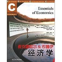 麥爾康耐爾&布魯伊經濟學